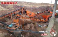 پوکه معدنی قروه در تهران