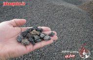 سبک دانه های طبیعی یا پوکه معدنی